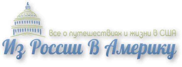 Из России в Америку