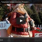 Рождество в США, Традиции празднования, Рождество в Америке