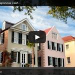 Путешествие по Америке – Чарльстон штат Южная Каролина