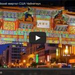Вашингтон ДС Китайский квартал США Чайнатаун