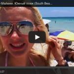 Прогулка по пляжу Майами. Южный пляж (South Beach) Жизнь в США