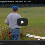 Радиоуправляемые самолеты в США / Клуб любителей радиоуправляемых моделей