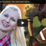 Американский футбол в школе, Как начинают игроки лиги NFL