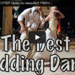 Свадебный танец СУПЕР танец на свадьбе!!!