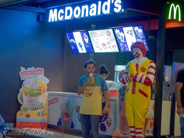 Макдональс Таиланд