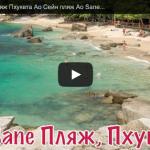 Самый лучший пляж Пхукета Ао Сейн пляж Ao Sane, Phuket