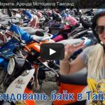 Аренда Байка на Пхукете, Аренда Мотоцикла Таиланд