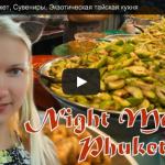 Ночной Рынок Пхукет, Сувениры, Экзотическая тайская кухня