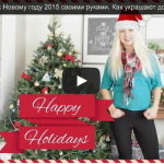 Как украсить дом к Новому году 2015 своими руками, Как украшают дома в Америке