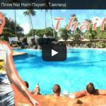 Отель All seasons Пляж Nai Harn Пхукет