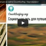 Как зарегистрироваться на сайте CouchSurfing / Каучсерфинг