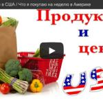 Цены на продукты в США / Что я покупаю на неделю в Америке