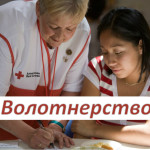 Волонтерство  в США