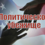 Как получить политическое убежище в США