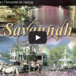 Саванна, Джорджия / Прогулки по городу Часть 1.