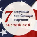 Как выучить английский язык / 7 секретов как быстро выучить английский