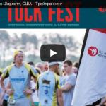 Фестиваль Tuck fest в Шарлотт, США – Трейлраннинг