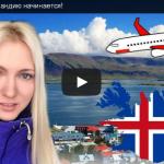 Путешествие в Исландию начинается!