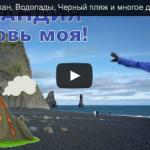 Исландия Вулкан, Водопады, Черный пляж и многое другое!
