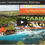 Лошади в Исландии, Горячии источники, Водопады