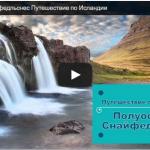 Полуостров Снайфедльснес Путешествие по Исландии