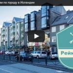 Рейкьявик – Прогулки по городу в Исландии
