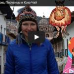 Путешествие по Куско, Перуанцы и Коко Чай