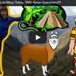 Тропа Инков, Поход на Мачу Пикчу, OMG Какая Красотень!!!!