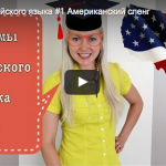 Идиомы английского языка #1 Американский сленг