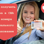 Как получить водительское удостоверение без номера социального страхования