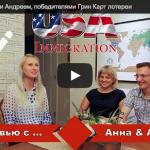Интервью c  победителями Грин Карт лотереи: Анна и Андрей