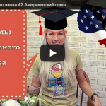 Идиомы английского языка #2 Американский сленг
