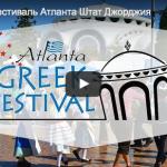 Греческий фестиваль Атланта Штат Джорджия
