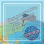 Как получить грин карту в США?
