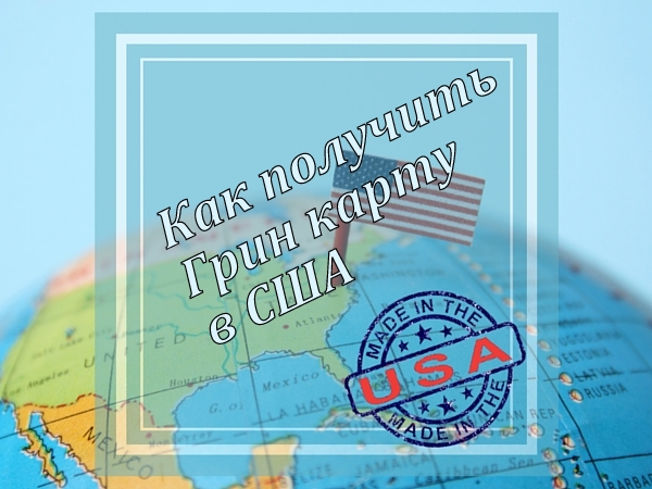 Из России в Америку Как получить грин карту в США?