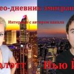 """Интервью с автором канала """"Видео-Дневник Эмигранта"""" – Андреем"""