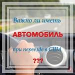 Важно ли иметь автомобиль при переезде в США?
