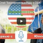 """Интервью с Юлей """"Беременность и Роды в США"""""""