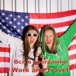 Все о программе Ворк енд Тревел / Work and Travel