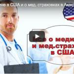 Медицинская страховка в США и медицинское страхование