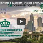 Обзор Университетов в Шарлотт – Университеты Шарлотт Северная Каролина