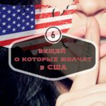 Америка изнутри: 6 вещей о которых молчат