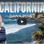 Калифорния, Дана Поинт. Путешествие начинается!