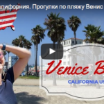 Венис Бич Калифорния. Прогулки по пляжу Венис